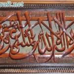 Kaligrafi Syahadat Loster