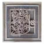 Kaligrafi Surat Al Ikhlas
