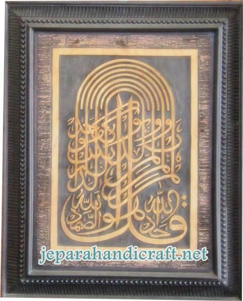Jual Kaligrafi Al Ikhlas Lengkung Murah