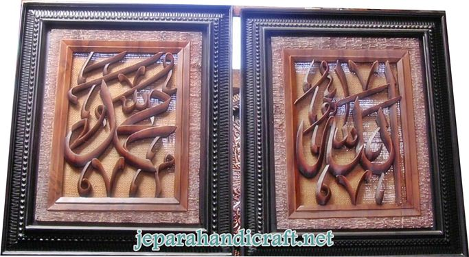 Gambar Kaligrafi Allah Muhammad