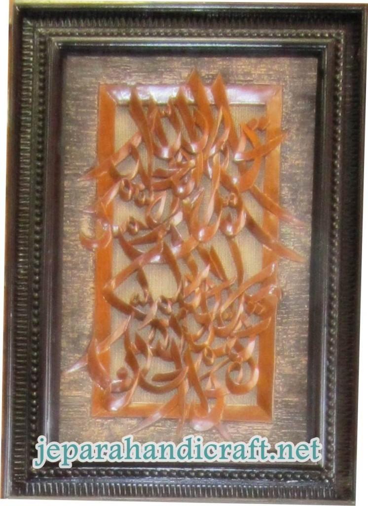 Jual Kaligrafi Al Ikhlas Minimalis