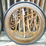 Gambar Kaligrafi Allah Muhammad AM 01 150x150