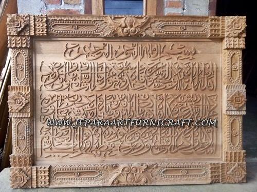 Jual Kaligrafi Ayat Kursi Jati Gebyok Harga Murah