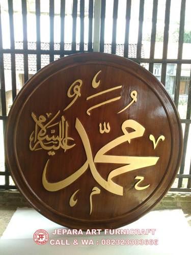 Best Seller Termurah Kaligrafi Allah Muhamad New Gold