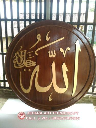 Jual Kaligrafi Allah Muhamad New Gold Murah