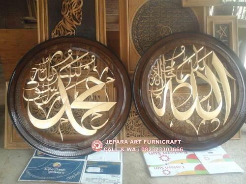 Jual Kaligrafi Allah Muhammad Gold Murah