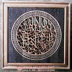 Kaligrafi Arab Al Ikhlas