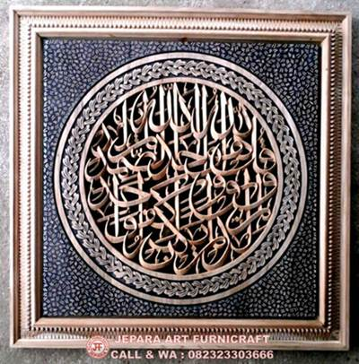 Jual Kaligrafi Arab Al Ikhlas Murah
