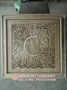 Kaligrafi Arab Ayat Kursi Jepara
