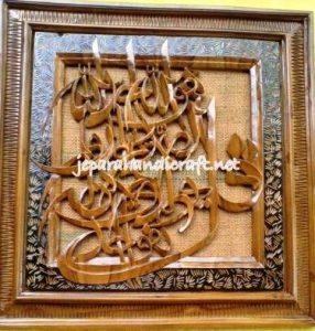 Kaligrafi Jati Ukir Al Ikhlas