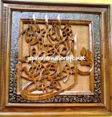 Jual Kaligrafi Jati Al Ikhlas Murah