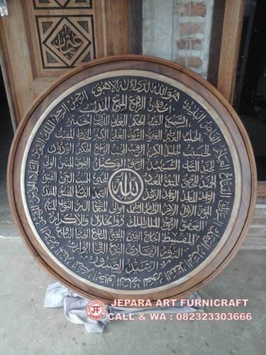 Gambar Kaligrafi Jati Asmaul Husna Bulat 1