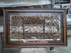 Kaligrafi Jati Ayat Kursi