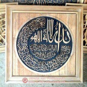Kaligrafi Jati Ayat Kursi Jepara
