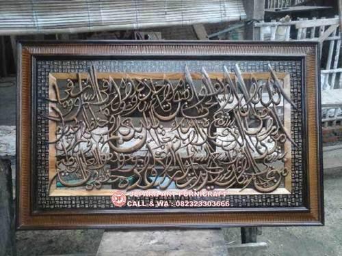Jual Kaligrafi Jati Ayat Kursi Murah