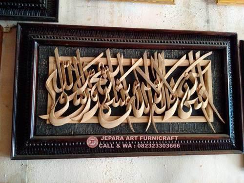 Jual Kaligrafi Jati Syahadat Murah