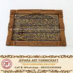 Kaligrafi Ayat Kursi Jati Frame Gebyok