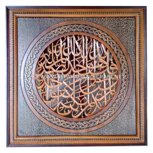 Jual Kaligrafi Jati Arab Al Ikhlas Jepara Murah