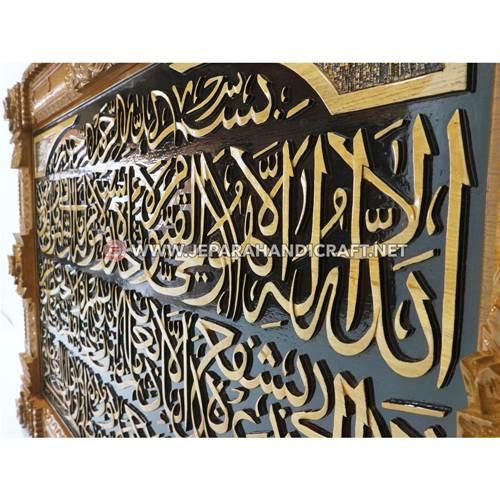 Cari Kaligrafi Jati Ayat Kursi Ukir Frame Gebyok