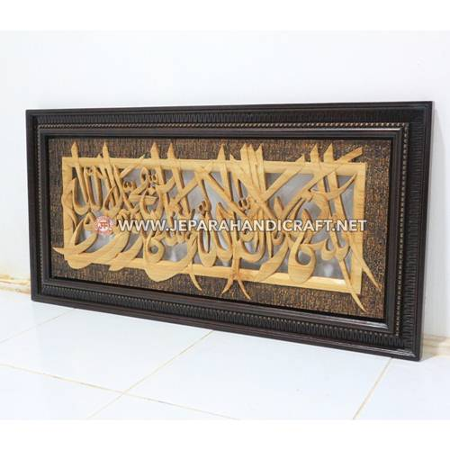 Jual Kaligrafi Jati Ukir Syahadat Jepara Terbaru