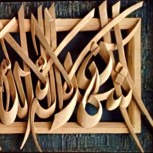 Jual Kaligrafi Kayu Jati Ukir Arab Syahadat Murah