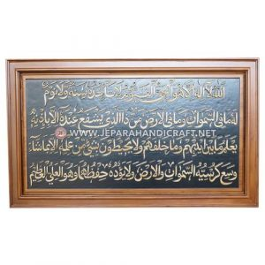Jual Kaligrafi Jati Ayat Kurs Ukiran Harga Murah