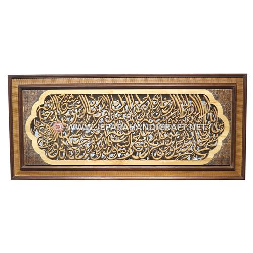 Jual Kaligrafi Ukir Ayat Kursi Kayu Jati Jepara Harga Murah