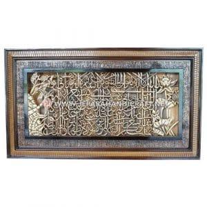 Jual Kaligrafi Ayat Kursi Jati Ukir Jepara Terbaru Murah